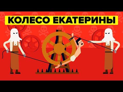 Колесо Екатерины - Худшие наказания в истории человечества.