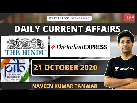 L1: Daily Current Affairs for 21st Oct'20 | UPSC CSE Mains 2020 | Hindi | Naveen Tanwar