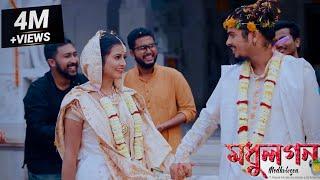 Modhulogon Assamese Song Download & Lyrics