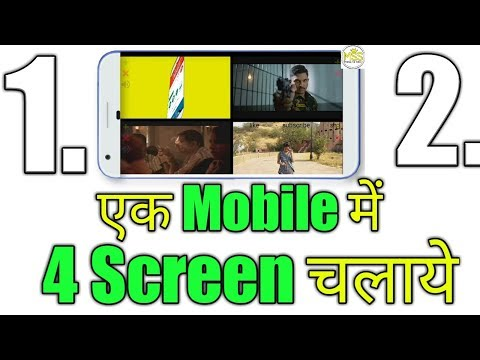 Multiple Screen In Android Device 2018 app