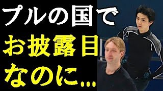 【羽生結弦】ハビのショーとロステレの日程が被ってる!今年はプル会場こないのか!?「プル様の国でお披露目するのに意義があるんや」#yuzuruhanyu 羽生結弦 検索動画 38