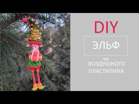 Новогодняя поделка из пластилина Ёлочное украшение