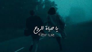 Ya Hayat El Roh - يا حياة الروح