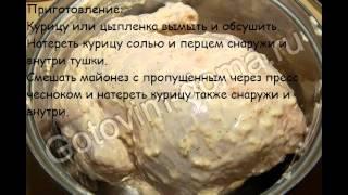 Рецепты вторых блюд:Курица,запеченная с кортофелем