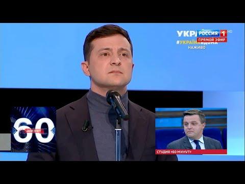 Годовщина дебатов на стадионе: Лицедей Зеленский оказался шарлатаном. 60 минут от 21.04.20
