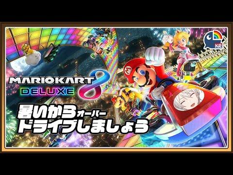 【Mario Kart 8 Deluxe】 더우니까 같이 오버드라이브나 할까요?