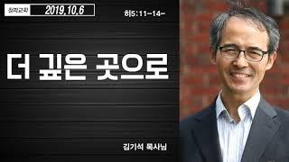 (고음질) (2019. 10. 6)김기석 목사님설교 - 더 깊은 곳으로 / 청파교회 주일설교