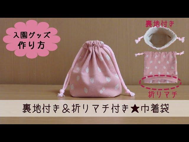入園グッズ 裏地付き&折りマチ付き★巾着袋(コップ袋)の作り方