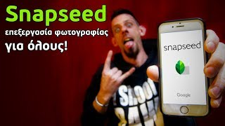 Snapseed Tutorial - Επεξεργασία φωτογραφίας για όλους!