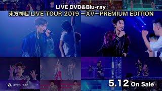 東方神起 / LIVE TOUR 2019 ~XV~ PREMIUM EDITION MULTI ANGLE TEASER