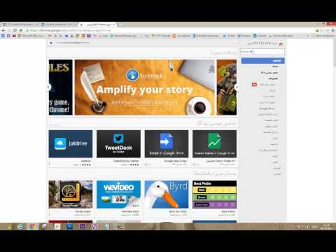 Converting Google Chrome browser to microsoft office By Mustafa Angola