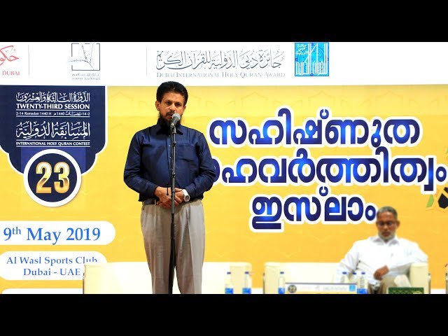 International Holy Quran Contest - 23rd Session -2019 | by MM Akbar Full Lecture