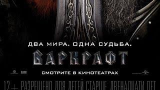 «Варкрафт» — фильм в СИНЕМА ПАРК