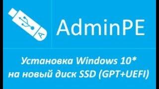 Установка Windows 10* на новый SSD (SATA/M2) (UEFI+GPT) (+звук)