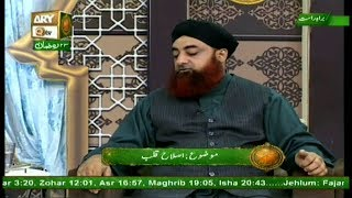 Rahmat e Sahar 19 June 2017, Topic- Islah e Qalb