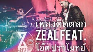 เพลง ติดตลก Zeal & โอ๊ต ปราโมทย์