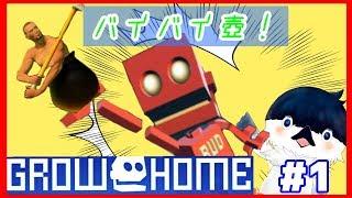 【GROW HOME】壺断念!おいらとロボットさんの冒険をはじめようっ【#1】
