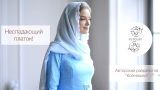 Голубой платок из набора 3-х платков