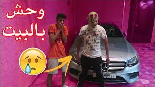 #مقلب دخل وحش في بيتنا وإغماء على اخواني بسبته 😱!!