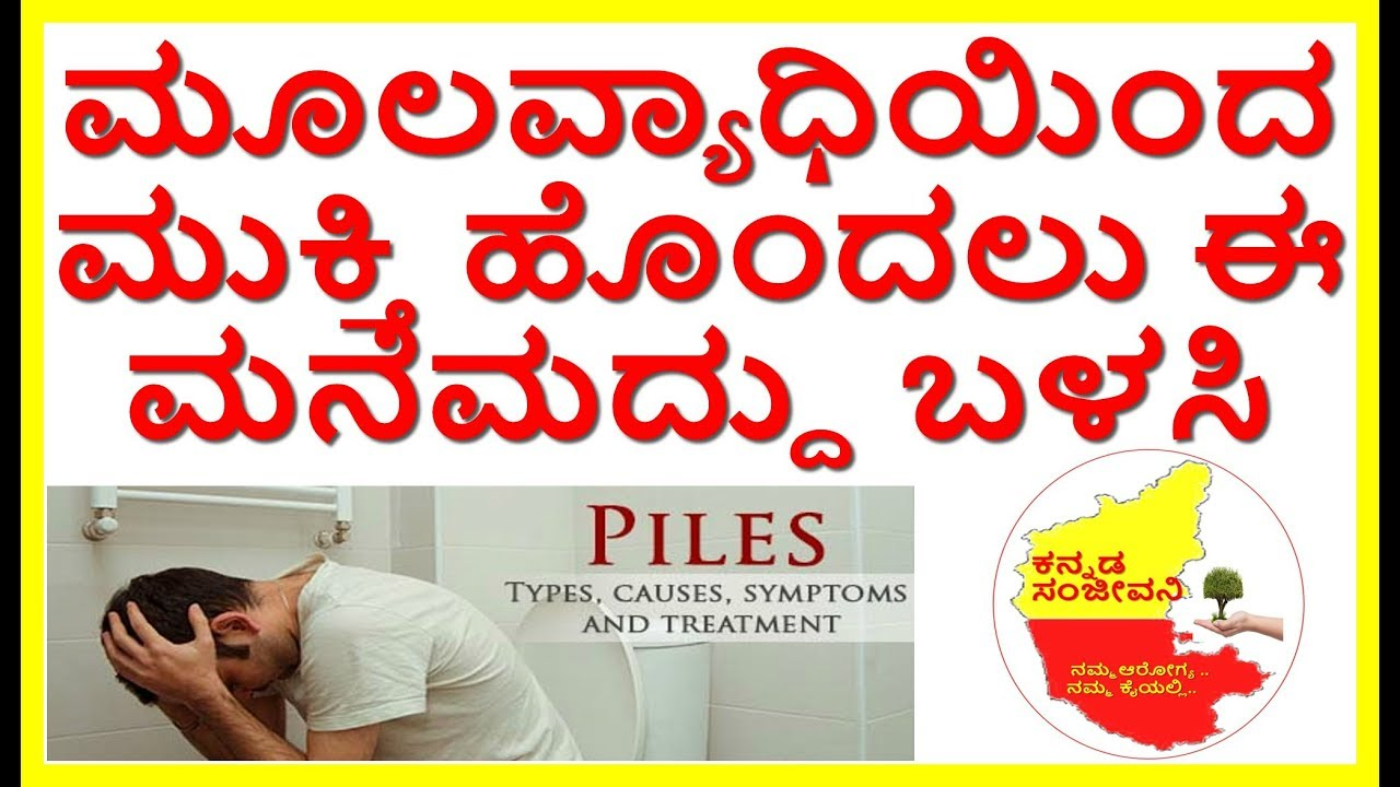How To Cure Piles Naturally Kannada Sanjeevani