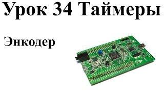 Stm32 Урок 34: Энкодер (описание)