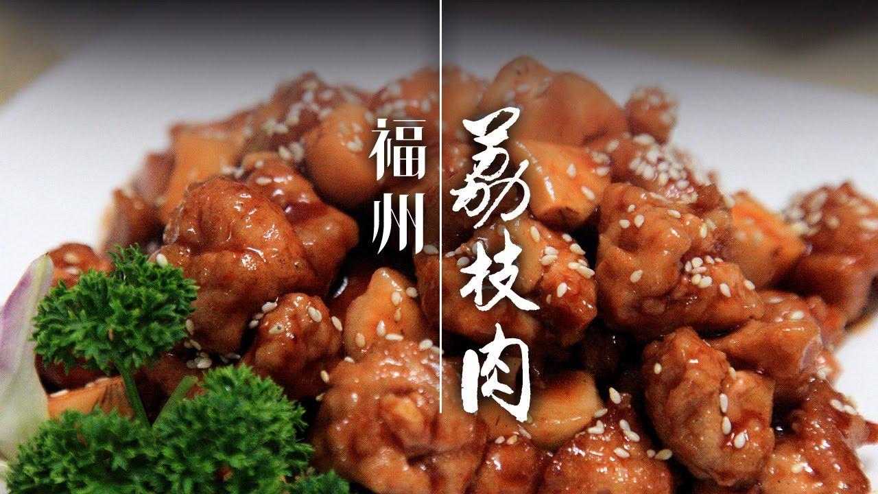 寻味福州网红食堂 这碗荔枝肉不可错过《人间有味》第13集 | 中国时刻