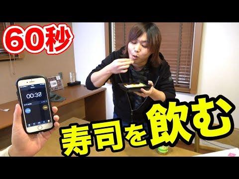 【60秒食レポ】高級寿司を爆速で食レポしたら奇跡の展開!!