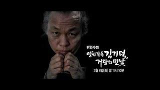 영화감독 김기덕, 거장의 민낯 [FULL] -Director Kim Ki-duk Sexual violence-18/03/06-MBC PD수첩 1145회