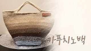 카푸치노백 코바늘 가방…