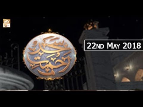 Rehmat-e-Sahar (KHI) - 22nd May 2018 - ARY Qtv