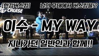 [한강버스킹] 이수 - MY WAY!! 남의 무대에서 버스킹을!? 지나가던 일반인 캐리를 받은거 실화냐!?