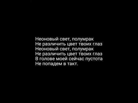 Навсегда слова из песни