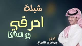 شيلة احرقي جو العذاري اداء عبدالعزيز النصافي كلمات حسين السميان #اذا عجبتكم الشليه اشترك بـالقناة 🌹