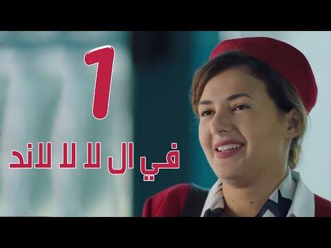 مسلسل في ال لا لا لاند   الحلقه الاولى   Fel La La Land   Episode 1