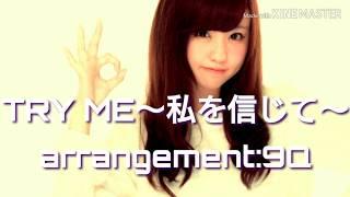 歌ってみた【9Q】 TRY ME~私を信じて 【安室奈美恵withスーパーモンキ...