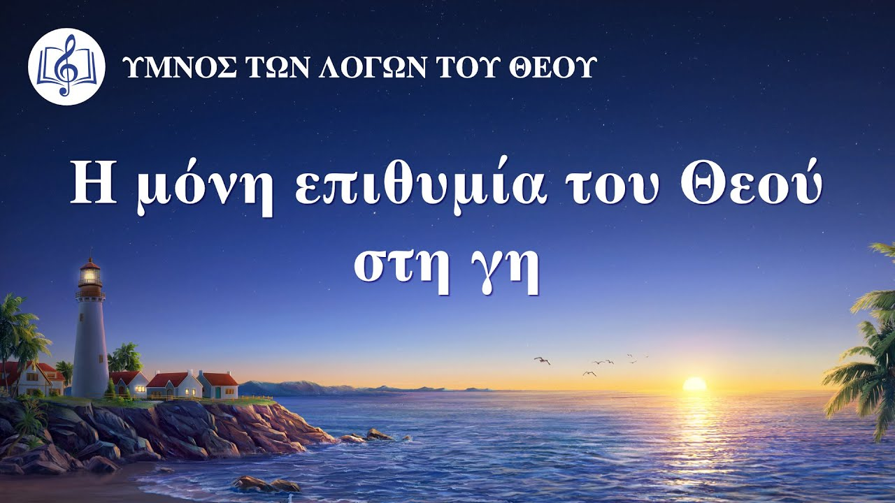 Χριστιανικά Τραγούδια   H μόνη επιθυμία του Θεού στη γη