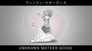 【Wowaka】 アンノウン・マザーグース - Unknown Mother Goose 【Cover by Evelyn】