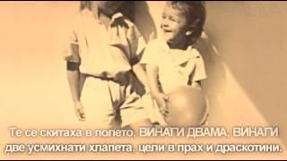 Тоника СВ - Приятели (караоке/текст) // Tonika SV - Priqteli (karaoke/lyrics)