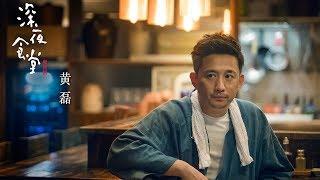 《深夜食堂》幕後花絮之老闆篇華語版深夜食堂將於2017年6月12日在華錄百...