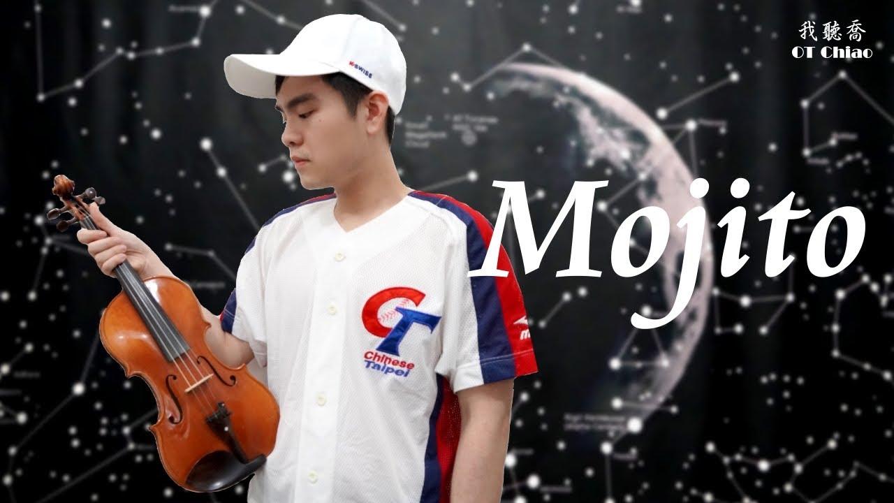 Mojito 小提琴 Violin cover 周杰倫熱門單曲 高雄 西子灣 Sizihwan Bay 哈瑪星 景觀橋 哨船頭 遊艇碼頭
