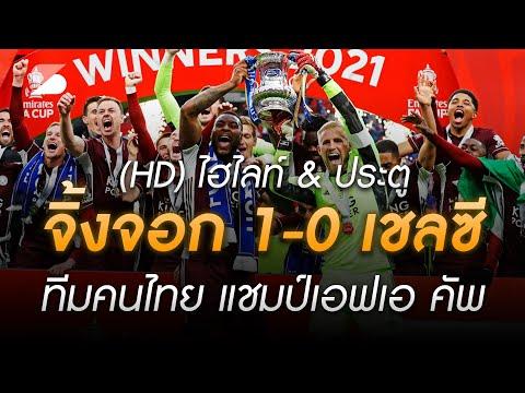 """(HD) ไฮไลท์สำคัญ & ประตู """"เลสเตอร์ 1-0 เชลซี"""" ทีมคนไทย เถลิงแชมป์เอฟเอ คัพ"""