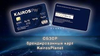ПЛАСТИКОВЫЕ КАРТЫ Kairos Pay! Краткий обзор собственных карт Кайрос и ваучера (О.Большечeнкo)(https://join.skype.com/cd3xj0vkXOV2., 2016-12-13T18:22:37.000Z)
