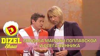 Олег Винник женился: брачный контракт с Мариной Поплавской из Дизель шоу, ictv, Украина