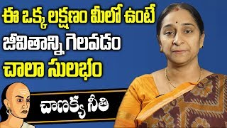 Chanakya Neeti : How to Solve a Problem in Any Situation || Ramaa Raavi || SumanTV