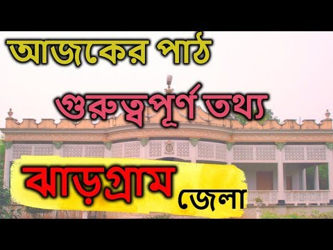 Jhargram district All Important General Knowledge |Bangla Gk |GK TIME|