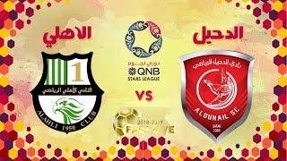 البث المباشر مباراة الدحيل vs الاهلي || دوري QNB قطر || 28/2/2019