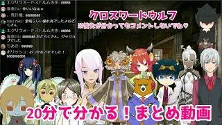 【コラボ#9】女神初凸企画!✨クロスワードウルフ🐺