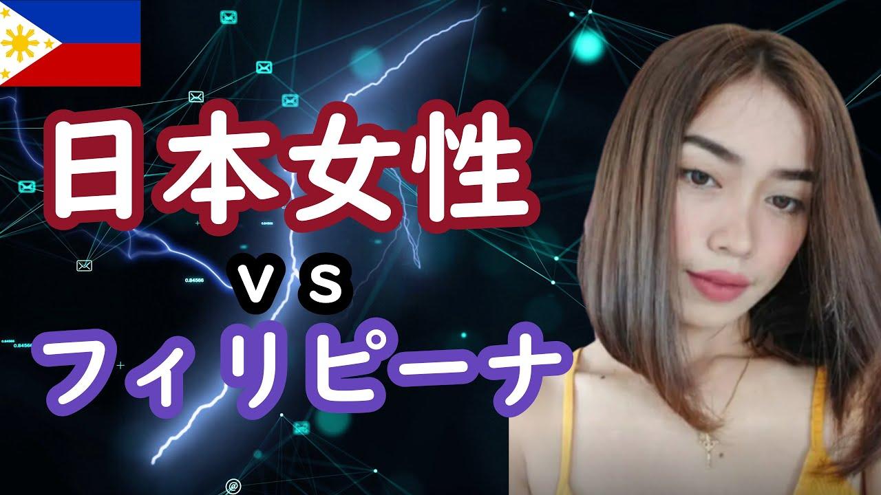 【美女が多いのは?】フィリピンパブ嬢vs日本人女性