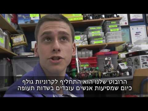Israel Robotics