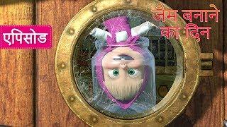 माशा एंड द बेयर - जैम बनाने का  दन 🍒 (एपिसोड 6)